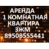 """Сдается 1 комнатная квартира ЗЖМ""""Стачки/Жмайлова"""","""